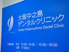 「和歌山でなく、なんとか大阪で医院を開いてもらえないだろうか」