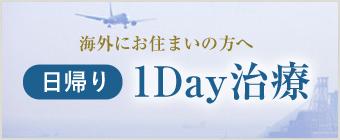 1Day治療