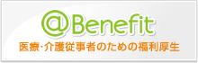 @Benefit(アットベネフィット)医療・介護機関向け福利厚生サービス