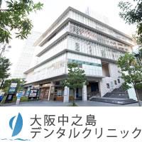 大阪中之島デンタルクリニック